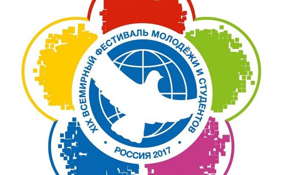 Сочинский фестиваль молодежи и студентов-2017