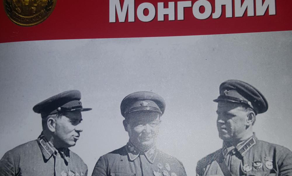 Заключительный этап Второй мировой войны в Азии и Внутренняя Монголия
